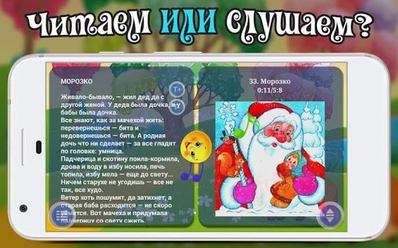 Аудиосказки для детей с картинками бесплатно APK screenshot 1