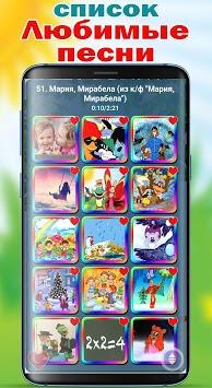 Плеер для детей. 100 и 1 детская песенка APK screenshot 1