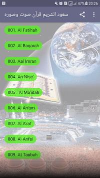 Sheikh Shuraim Quran Read and Listen Offline APK screenshot 1