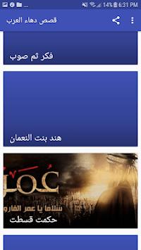 قصص دهاء العرب APK screenshot 1