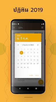 Thai Buddhist Calendar 2019 APK screenshot 1