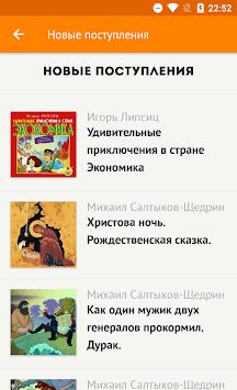 Сказки для детей APK screenshot 1