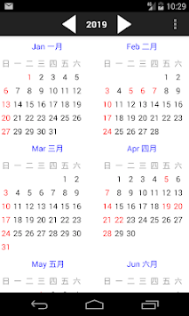 HK Holiday Calendar 2019 / 2020 (200K+ Installs) APK screenshot 1