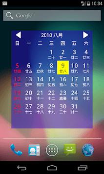 HK Holiday Calendar 2019 / 2020 Voice Input Event APK screenshot 1