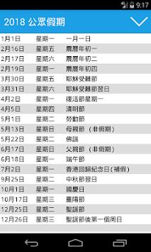 HK Calendar 2019 / 2020 (Voice Input Event) APK screenshot 1