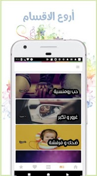 صور و حالات للواتساب APK screenshot 1