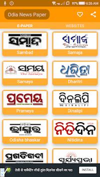Odia News Paper APK screenshot 1