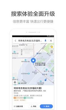 高德地图 APK screenshot 1