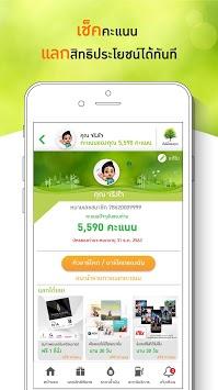 Bangchak APK screenshot 1