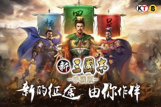 新三國志手機版-光榮特庫摩授權 APK screenshot 1