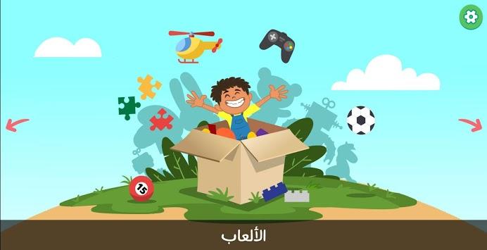 Karim and Jana - Our World APK screenshot 1