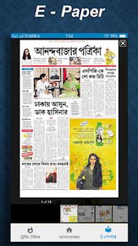 Anandabazar Patrika - PRO ( আনন্দবাজার পত্রিকা ) APK screenshot 1