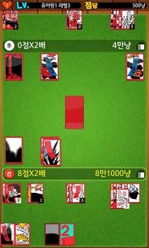 고스톱타임 APK screenshot 1