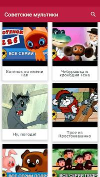 Russian cartoons APK screenshot 1