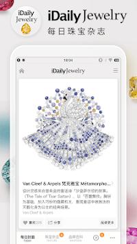 每日珠宝杂志 · iDaily Jewelry APK screenshot 1