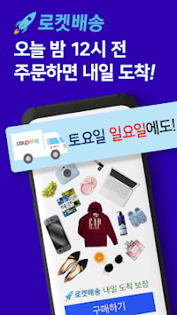 쿠팡 (Coupang) APK screenshot 1