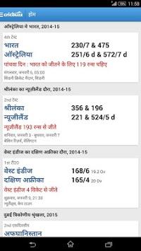 Cricbuzz - In Indian Languages APK screenshot 1