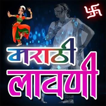 Marathi Lavani APK screenshot 1