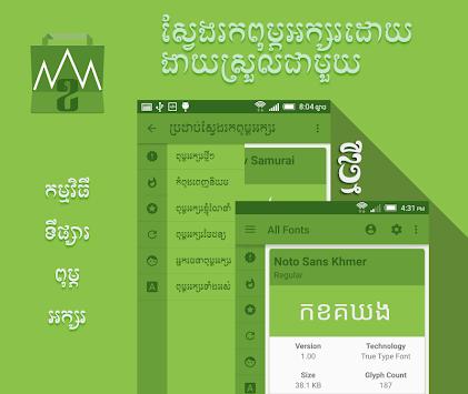 Khmer Font Store APK screenshot 1