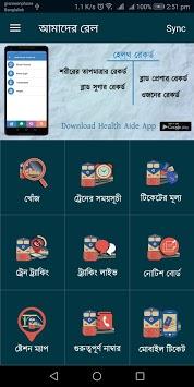 Amader Rail (আমাদের রেল) APK screenshot 1