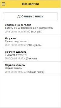 Note APK screenshot 1