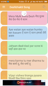 Deshbhakti Lyrics - National Song APK screenshot 1