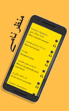 Learn Spoken English with Urdu - Urdu to English APK screenshot 1
