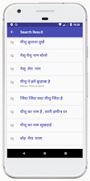 Devotional Lyrics Library APK screenshot 1