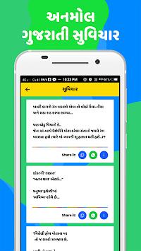 Anmol Gujarati Suvichar - ગુજરાતી સુવિચાર APK screenshot 1