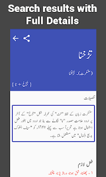 Urdu Lughat - Offline Urdu Dictionary APK screenshot 1