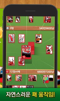 맞고 플레이 : 무료 고스톱 플레이 APK screenshot 1