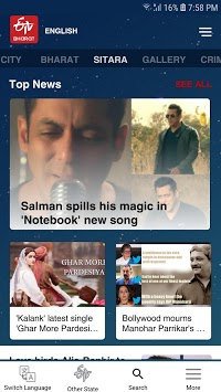 ETV Bharat APK screenshot 1