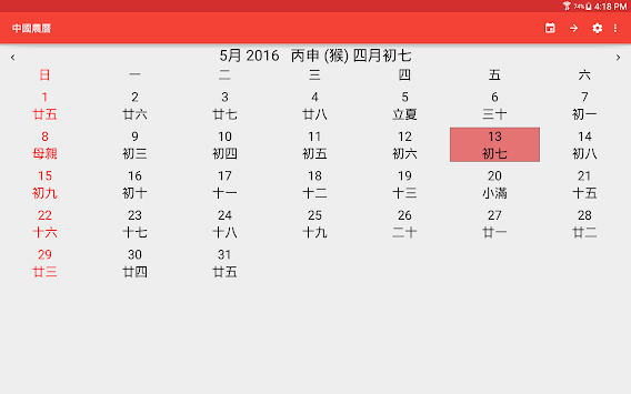 Lunar Calendar APK screenshot 1