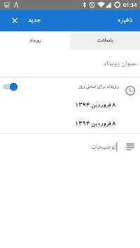 Sal Persian Calendar APK screenshot 1