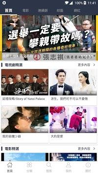 免費「電影」線上看 : 播播先生 ( 限時免費版 ) 新聞電視劇韓劇動漫電視看到飽 APK screenshot 1
