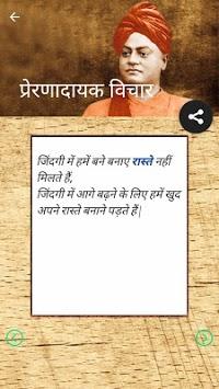 Swami Vivekananda Quotes Hindi APK screenshot 1