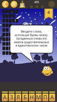 Guess Words APK screenshot 1