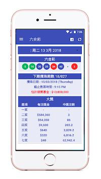 六合彩 - MarkSix (六合彩结果) APK screenshot 1