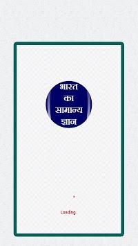 India GK In Hindi - भारत का सामान्य ज्ञान APK screenshot 1