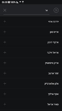 שירי APK screenshot 1