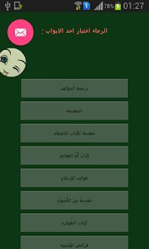 متن ابن عاشر APK screenshot 1