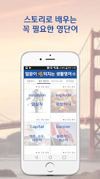 말문이 빵터지는 생활영어 -  영어회화, 무료영어, 기초영어, 기초영단어, 영어팝송 APK screenshot 1