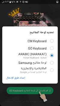 HARAKAT KEYBOARD - حركات - لوحة المفاتيح APK screenshot 1
