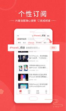 凤凰新闻 APK screenshot 1