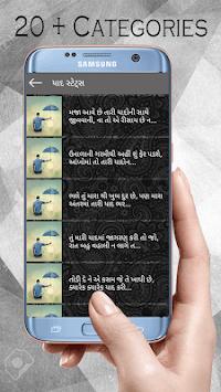 Gujarati Status 2019 APK screenshot 1