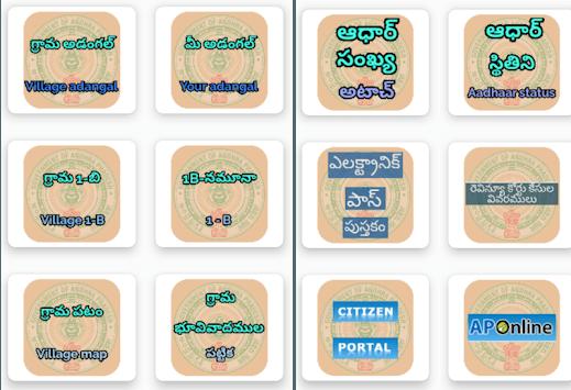 AP MeeBhoomi - (Andhara Pradesh e-Seva) APK screenshot 1