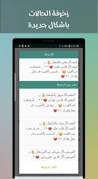 ملك الحالات APK screenshot 1