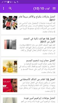 ثقافة عامة APK screenshot 1