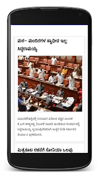 Karnataka News APK screenshot 1
