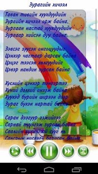 Хүүхдийн Дуунууд 1 APK screenshot 1